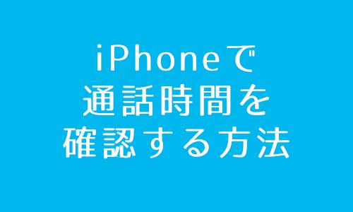 iphone通話時間を確認する