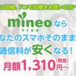 mineoキャンペーンの画像