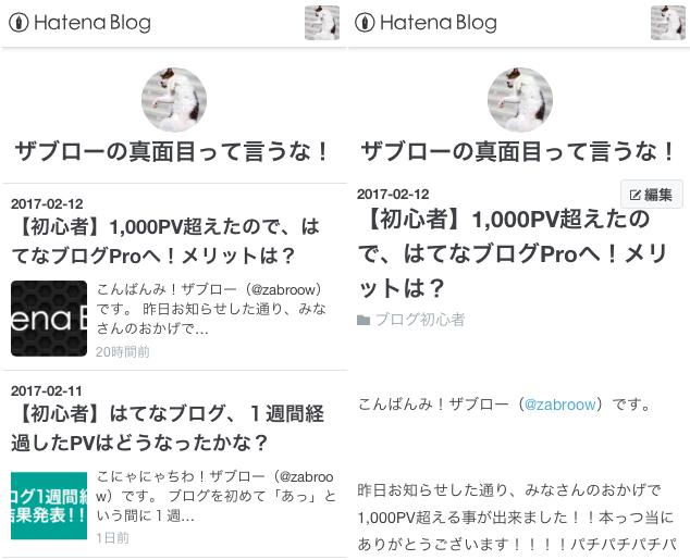 ブログbefore