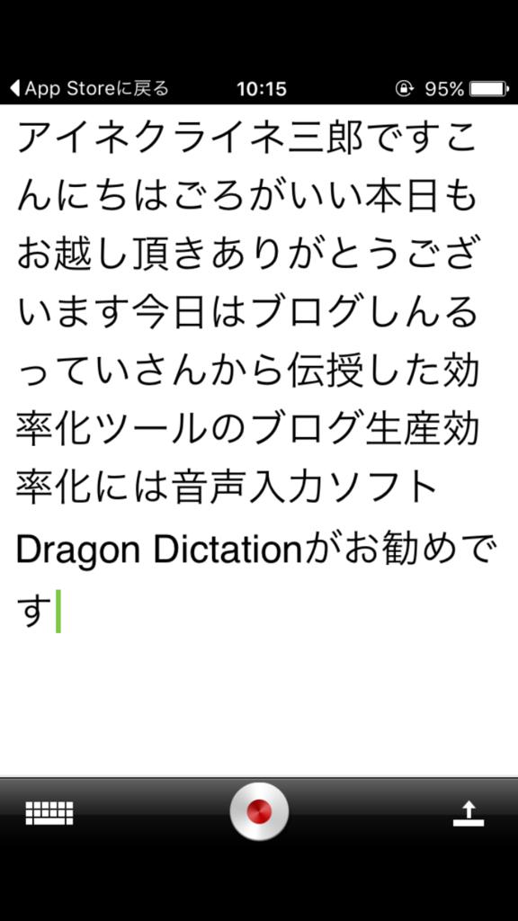 ドラゴンディクテーション画像