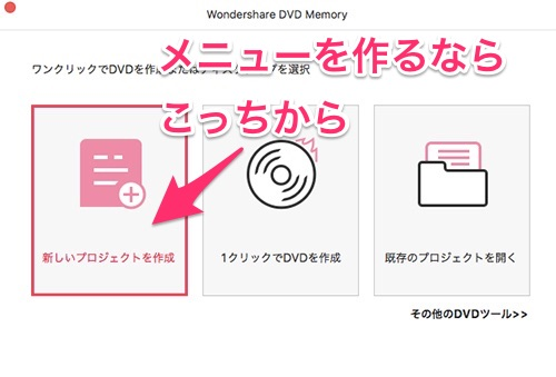 DVDブルーレイソフト焼き方の画像