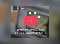 DVDブルーレイソフト焼き方の画像DVDブルーレイソフト焼き方の画像