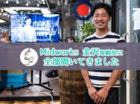 midworks金沢取締役の画像