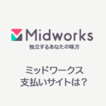 midworks支払いサイト