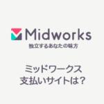 midworks支払いサイト
