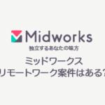 midworksリモートワーク案件