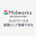 midworks副業