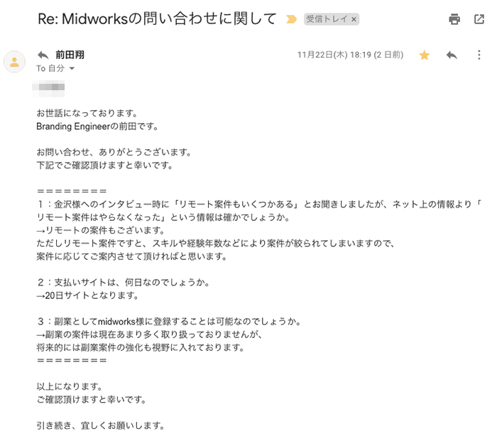 midworksミッドワークスリモート案件