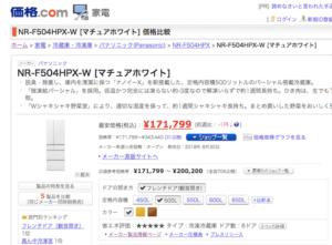パナソニック 冷蔵庫 NRF504HPX-Wの価格