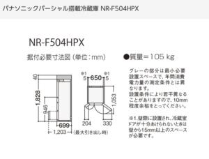 パナソニック 冷蔵庫 NRF504HPX-Wの寸法