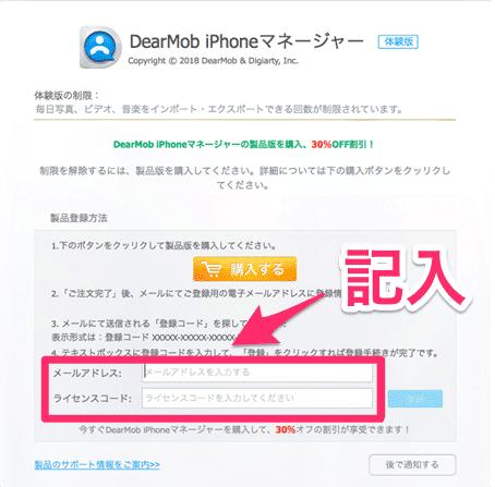 DearMob iPhoneマネージャーの使い方と口コミクーポンコード