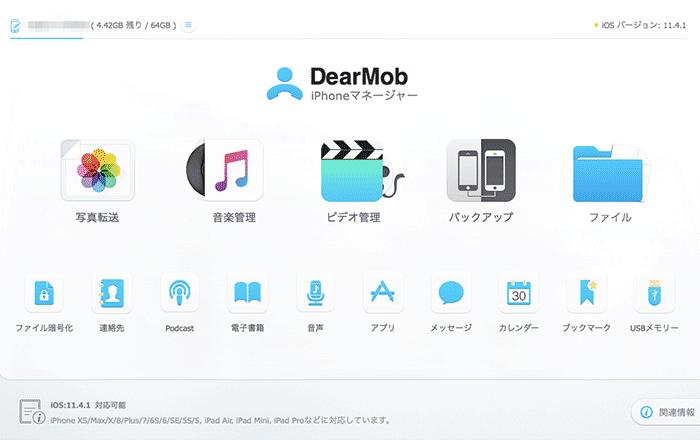 dearmob-iphoneマネージャー起動画面