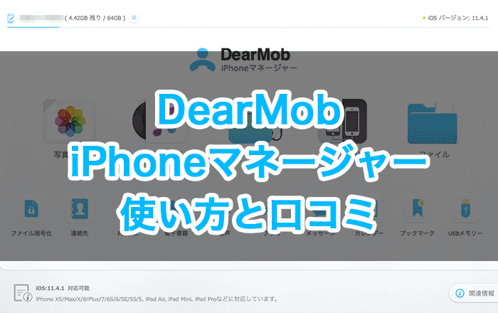 DearMob iPhoneマネージャーの使い方と口コミ
