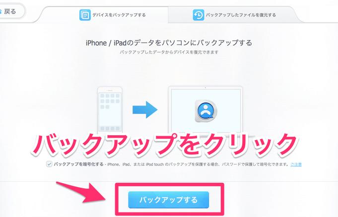 dearmob-iphoneマネージャーバックアップ使い方