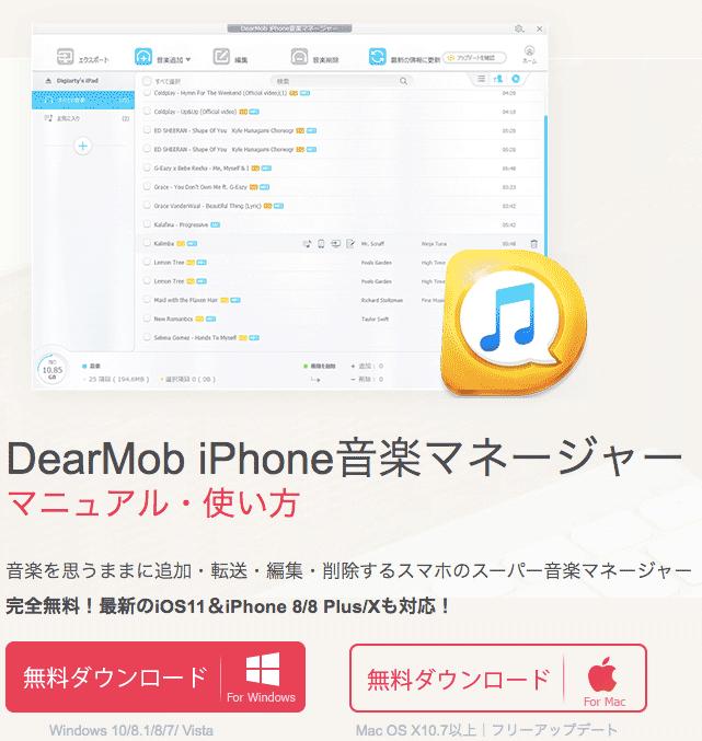 dearmob iphone 音楽マネージャー