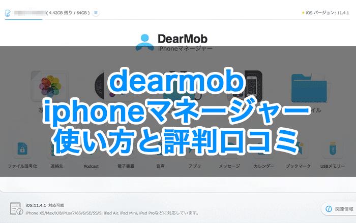 dearmob iphoneマネージャー(無料版)の使い方と評判口ミ